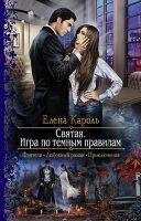 elena_karol__svyataya-_igra_po_temnym_pravilam