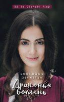 marina_kozinaki_sofi_avdyuhina__po_tu_storonu_reki-_drakonya_volyn