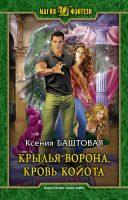 kseniya_bashtovaya__krylya_vorona_krov_kojota