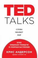 kris_anderson__ted_talks-_slova_menyayut_mir