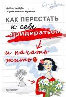 emi_alers_kristina_arilo__kak_perestat_k_sebe_pridiratsya_i_nachat_zhit