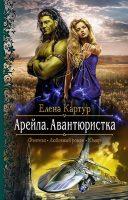 elena_kartur__arejla-_avantyuristka