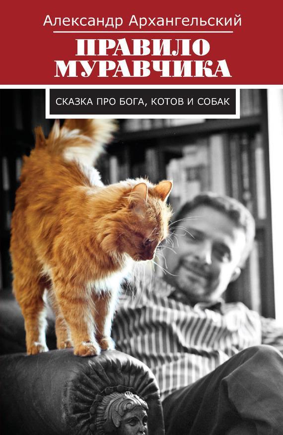 Книги о собаках скачать торрент