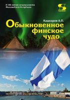 7books.ru_2016-10-24_08-28-57.cover