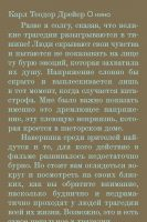 7books.ru_2016-10-24_08-28-58.cover