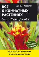 7books.ru_2016-10-24_08-29-03.cover