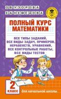 7books.ru_2016-10-24_08-29-05.cover