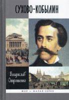 7books.ru_2016-10-24_08-29-10.cover
