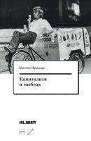 7books.ru_2016-10-24_08-29-13.cover