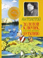 7books.ru_2016-10-24_08-29-21.cover