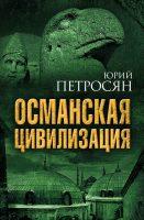 7books.ru_2016-10-24_08-29-26.cover