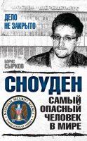 7books.ru_2016-10-24_08-29-29.cover