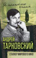 7books.ru_2016-10-24_08-29-36.cover