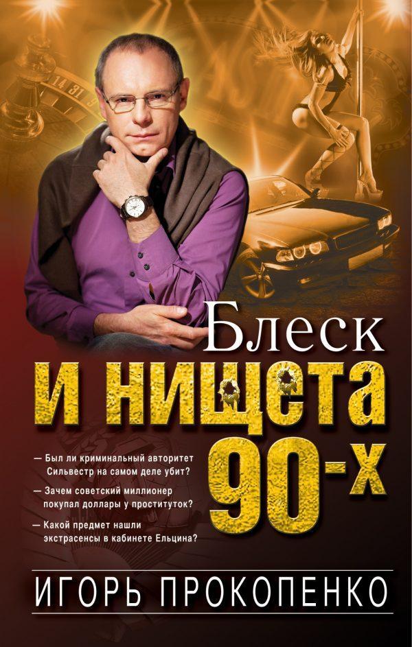 Игорь прокопенко все книги скачать бесплатно торрент