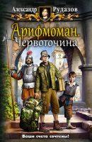 aleksandr_rudazov__arifmoman-_chervotochina