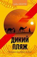 suhbat_aflatuni__dikij_plyazh