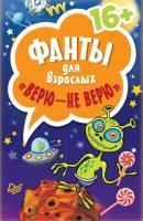 7books.ru_2016-10-26_08-36-31.cover