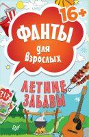7books.ru_2016-10-26_08-36-33.cover