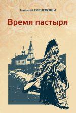 7books.ru_2016-10-26_08-36-48.cover