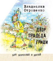 7books.ru_2016-10-26_08-36-50.cover
