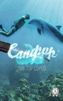 7books.ru_2016-10-28_08-50-28.cover
