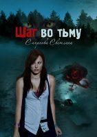 7books.ru_2016-10-28_08-50-31.cover