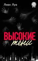 7books.ru_2016-10-28_08-50-40.cover
