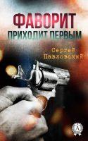 7books.ru_2016-10-28_08-50-42.cover