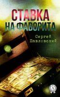 7books.ru_2016-10-28_08-50-45.cover