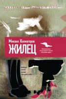 7books.ru_2016-10-28_08-51-25.cover