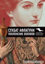 7books.ru_2016-10-28_08-51-26.cover