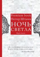 7books.ru_2016-10-28_08-51-31.cover