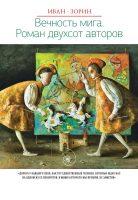 7books.ru_2016-10-28_08-51-33.cover