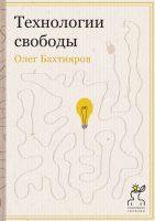 7books.ru_2016-10-28_08-51-36.cover