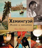 7books.ru_2016-10-28_08-51-39.cover