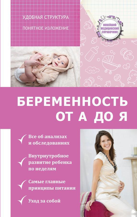 Какую книгу выбрать для беременных 81