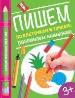 7books.ru_2016-10-31_18-24-21.cover