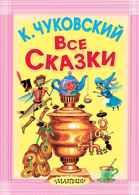 Книги корнея чуковского скачать