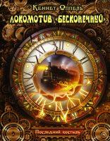 7books.ru_2016-10-31_18-24-47.cover