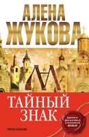7books.ru_2016-10-31_18-25-01.cover