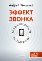 7books.ru_2016-10-31_18-25-09.cover
