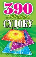 7books.ru_2016-10-31_20-42-48.cover