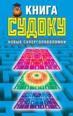 7books.ru_2016-10-31_20-42-50.cover