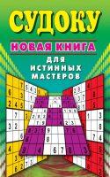 7books.ru_2016-10-31_20-42-52.cover