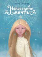 7books.ru_2016-10-31_20-43-13.cover