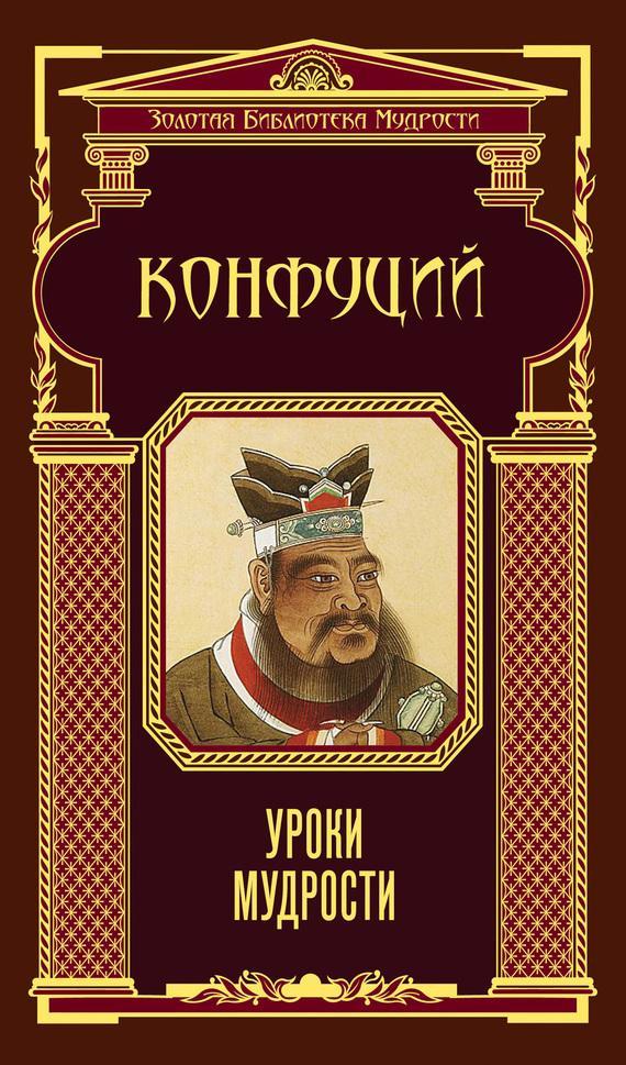 Скачать бесплатно книгу конфуций уроки мудрости