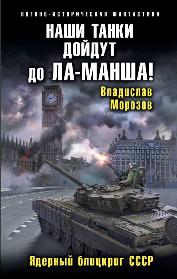 Скачать книги про танки через торрент
