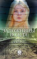 7books.ru_2016-11-04_14-35-23.cover