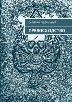 7books.ru_2016-11-04_14-35-31.cover