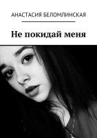 7books.ru_2016-11-04_14-35-40.cover
